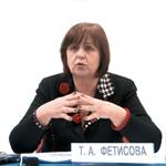 Фетисова Татьяна Александровна