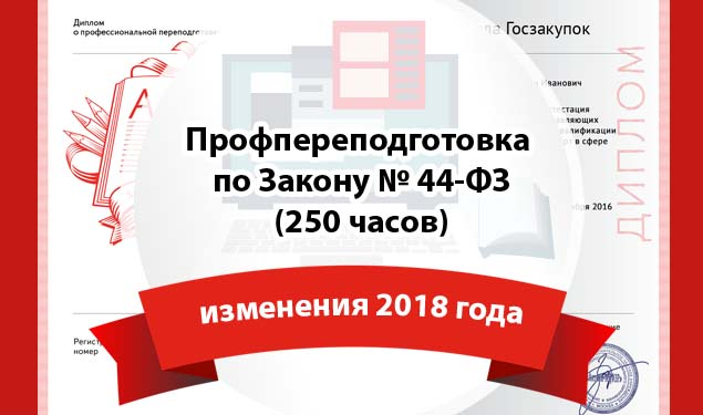 Профпереподготовка по Закону 44-ФЗ (250 часов) с изменениями от 01.07.2018