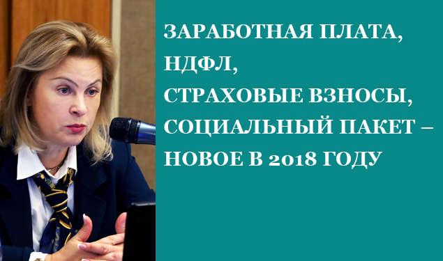 Практическая конференция «Заработная плата, НДФЛ, страховые взносы ...