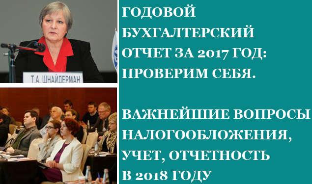 Семинары для бухгалтеров смотреть онлайн бесплатно регистрация ооо в москве сокольники